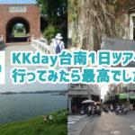 【烏山頭ダム・八田與一記念館】 KKday台南1日ツアーに行ってみたら最高でした