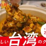 台湾で食べたおいしいグルメ!ベストランキング2019年