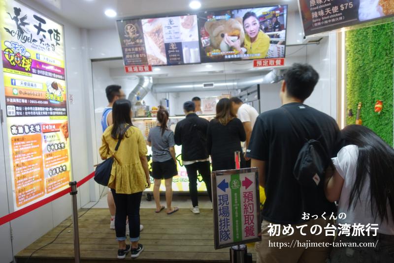 天使雞排逢甲店の前にはたくさんのお客さんが並んでいました。