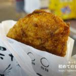 台中・逢甲夜市でおいしかった特大フライドチキン『天使鶏排逢甲店』