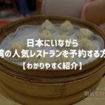 日本にいながら台湾の人気レストランを予約する方法【手順も紹介】