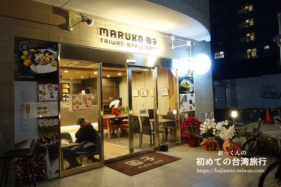 圓子カフェ(マルコカフェ)の外観。