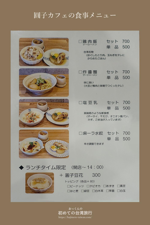 圓子カフェの食事メニュー