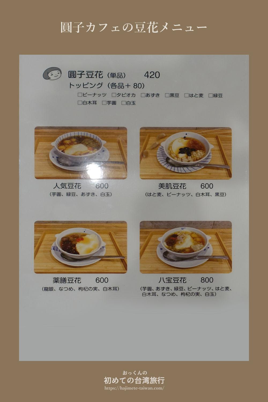 圓子カフェの豆花メニュー