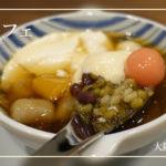 圓子カフェ 台湾の味がリーズナブルに楽しめる台湾スタイルカフェ(大阪・南船場)