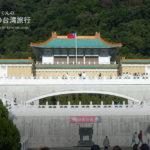 国立故宮博物院 中国王朝の名品を鑑賞してきた(台北)