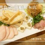 台灣食堂 南船場本店 大阪で台湾仕込みの台湾料理が味わえる(大阪・南船場)