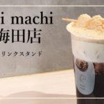 machi machi 阪急梅田店のモチモチチーズティーはスイーツ感覚のドリンクだった