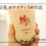 ホワイティうめだ騒豆花(サオドウファ) タピオカドリンクを買ってみた(大阪・梅田)