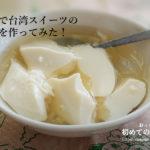 【簡単レシピ】お家で台湾スイーツの豆花を作ってみた!誰でも簡単にできる作り方