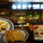 台北餃子 張記の棒焼餃子と水餃子を食べにいってきた(大阪・梅田)