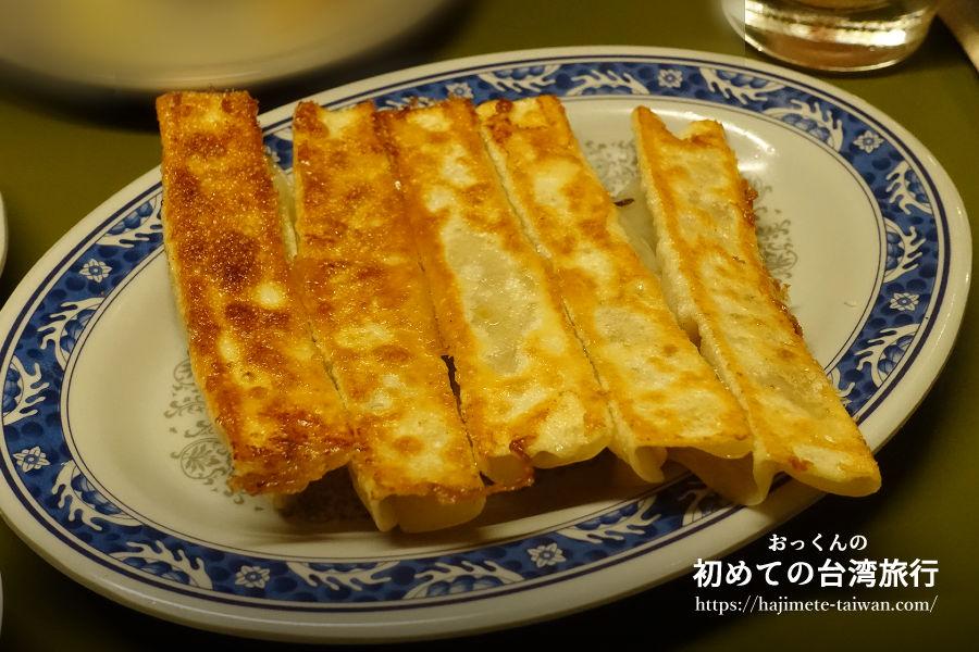 張さんの鍋貼 棒焼餃子