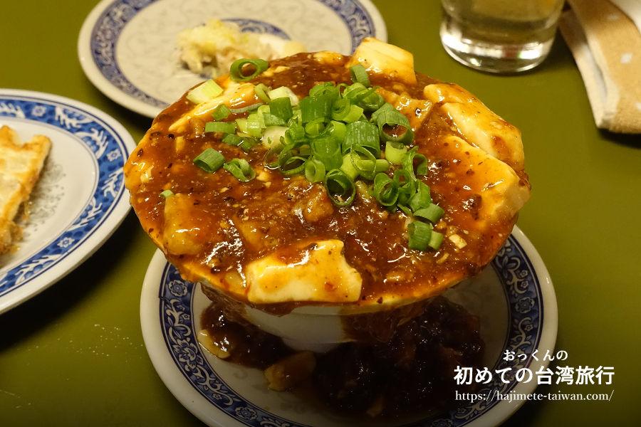 ホルモン麻婆豆腐