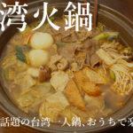 【kkday】ボイリングポイントの台湾火鍋セットの通販【体験レポ】