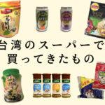 【お土産】台湾のスーパーで買ってきたもの【自宅用にもバラマキにも便利です!】