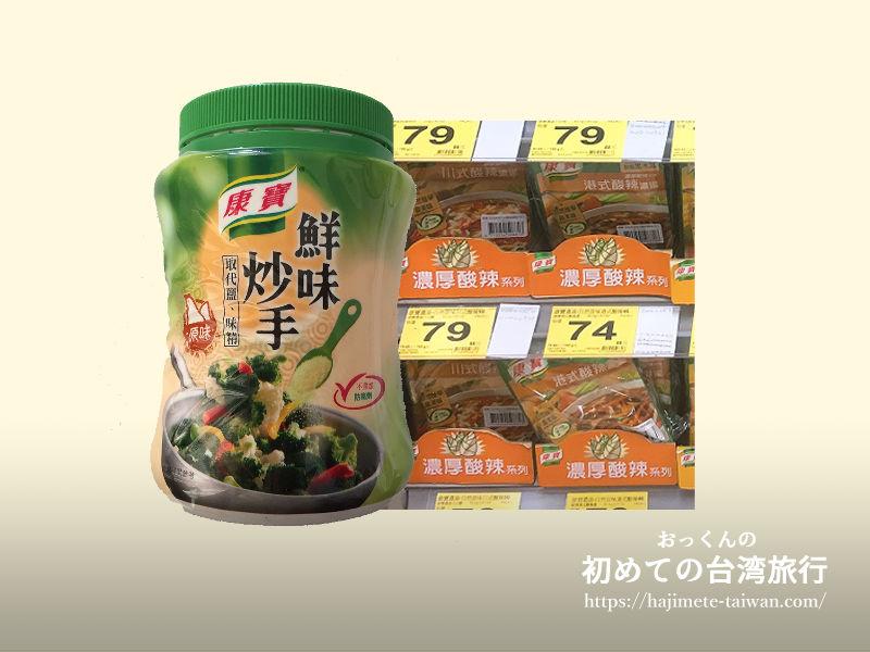 写真左:クノールの調味料、写真右:クノールのスープ。