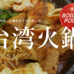 【kkday】ボイリングポイントの麻辣臭豆腐と台湾揚げ湯葉のお取り寄せ体験