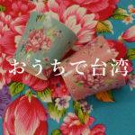 【おうちで台湾】日本にいながら、台湾気分を楽しむ方法【すぐできるアイデアの提案】