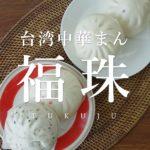 台湾中華まん専門店「福珠」のおいしい豚まんを食べてみた(大阪・京橋)